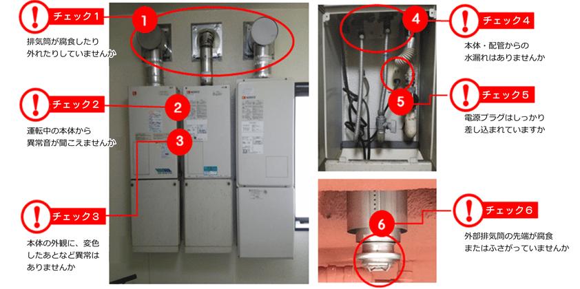 屋内設置形ガス給湯機器ご使用時の注意事項