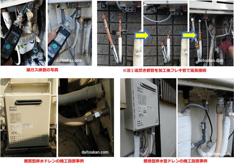 漏ガス検査の写真・※注①追焚き銅管を加工後フレキ管で延長接続・据置型排水ドレンの施工設置事例・壁掛型排水型ドレンの施工設置事例