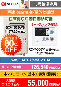 ノーリツ16号給湯専用 GQ-1639WS/13A コミコミ価格55,000円(税込)