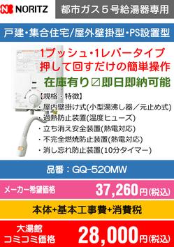 ノーリツ都市ガス5号給湯器専用 GQ-520MW コミコミ価格28,000円(税込)