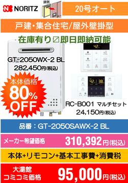 ノーリツ20号オート GT-2050SAWX-2 BL コミコミ価格95,000円(税込)