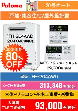 パロマ20号オート FH-204AWD コミコミ価格93,000円(税込)