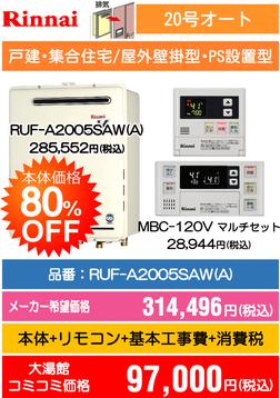 リンナイ20号オート RUF-A2005SAW(A) コミコミ価格97,000円(税込)