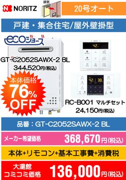 ノーリツ20号オート GT-C2052SAWX-2 BL コミコミ価格136,000円(税込)
