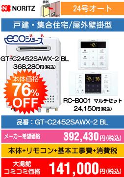 ノーリツ24号オート GT-C2452SAWX-2 BL コミコミ価格141,000円(税込)