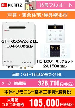 ノーリツ16号フルオート GT-1650AWX-2 BL コミコミ価格105,000円(税込)
