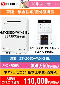 ノーリツ20号フルオート GT-2050AWX-2 BL コミコミ価格110,000円(税込)