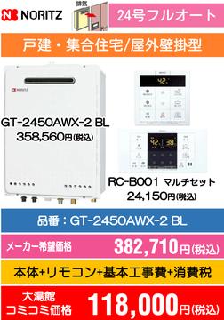 ノーリツ24号フルオート GT-2450AWX-2 BL コミコミ価格118,000円(税込)
