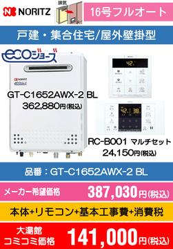 ノーリツ16号フルオート GT-C1652AWX-2 BL コミコミ価格141,000円(税込)