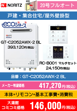 ノーリツ20号フルオート GT-C2052AWX-2 BL コミコミ価格146,000円(税込)