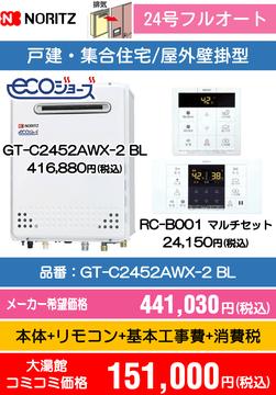 ノーリツ24号フルオート GT-C2452AWX-2 BL コミコミ価格151,000円(税込)