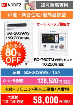 ノーリツ20号給湯専用 GQ-2039WS/13A コミコミ価格58,000円(税込)