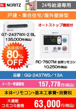 ノーリツ24号給湯専用 GQ-2437WS/13A コミコミ価格63,000円(税込)