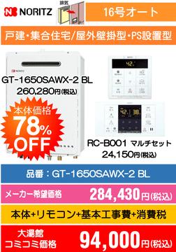 ノーリツ16号オート GT-1650SAWX-2 BL コミコミ価格94,000円(税込)