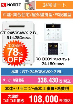 ノーリツ24号オート GT-2450SAWX-2 BL コミコミ価格108,000円(税込)