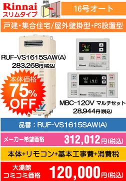 リンナイ16号オート RUF-VS1615SAW(A) コミコミ価格120,000円(税込)