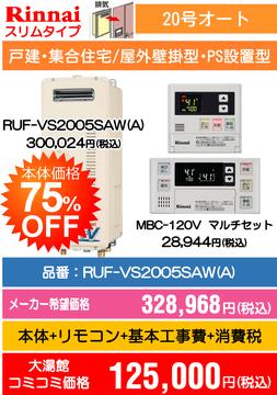 リンナイ20号オート RUF-VS2005SAW(A) コミコミ価格125,000円(税込)