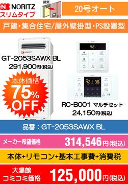 ノーリツ20号オート GT-2053SAWX BL コミコミ価格125,000円(税込)