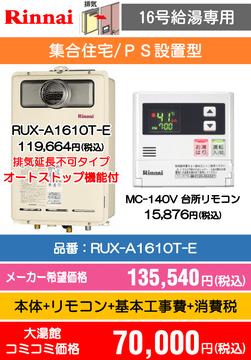 リンナイ16号給湯専用 RUX-A1610T-E コミコミ価格70,000円(税込)
