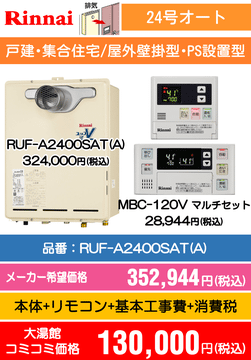 リンナイ24号オート RUF-A2400SAT(A) コミコミ価格130,000円(税込)