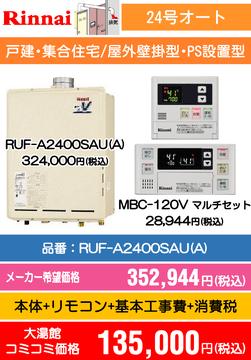 リンナイ24号オート RUF-A2400SAU(A) コミコミ価格135,000円(税込)
