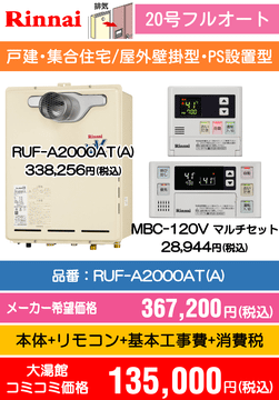 リンナイ20号フルオート RUF-A2000AT(A) コミコミ価格135,000円(税込)