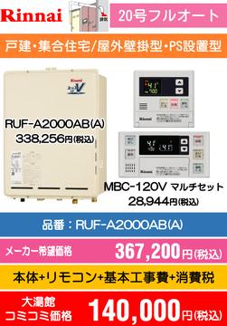 リンナイ20号フルオート RUF-A2000AB(A) コミコミ価格140,000円(税込)
