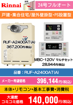 リンナイ24号フルオート RUF-A2400AT(A) コミコミ価格140,000円(税込)