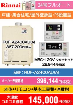 リンナイ24号フルオート RUF-A2400AU(A) コミコミ価格145,000円(税込)
