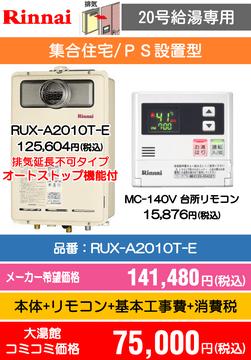 リンナイ20号給湯専用 RUX-A2010T-E コミコミ価格75,000円(税込)