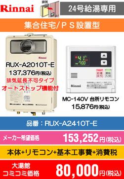 リンナイ24号給湯専用 RUX-A2410T-E コミコミ価格80,000円(税込)