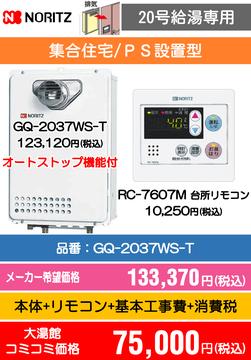 ノーリツ20号給湯専用 GQ-2037WS-T コミコミ価格75,000円(税込)