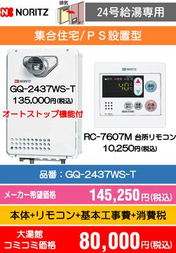 ノーリツ24号給湯専用 GQ-2437WS-T コミコミ価格80,000円(税込)
