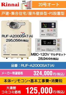 リンナイ20号オート RUF-A2000SAT(A) コミコミ価格125,000円(税込)