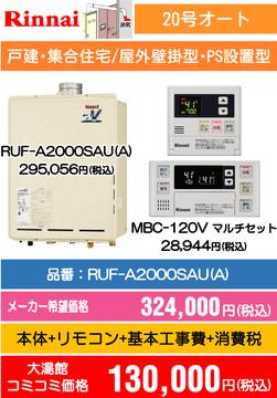 リンナイ20号オート RUF-A2000SAU(A) コミコミ価格130,000円(税込)