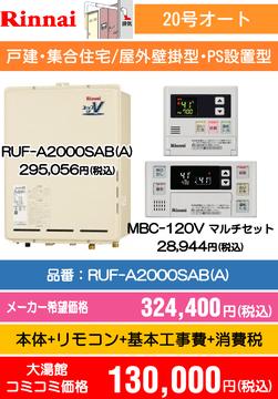 リンナイ20号オート RUF-A2000SAB(A) コミコミ価格130,000円(税込)