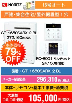 ノーリツ16号オート GT-1650SARX-2 BL コミコミ価格105,000円(税込)