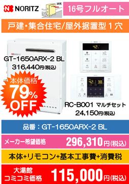 ノーリツ16号フルオート GT-1650ARX-2 BL コミコミ価格115,000円(税込)