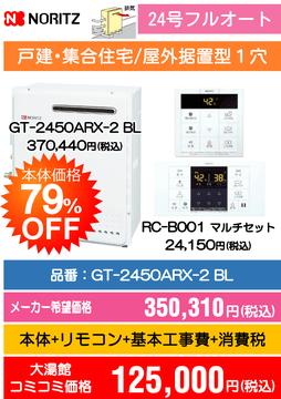 ノーリツ24号フルオート GT-2450ARX-2 BL コミコミ価格125,000円(税込)