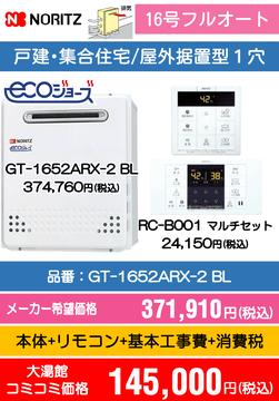 ノーリツ16号フルオート GT-1652ARX-2 BL コミコミ価格145,000円(税込)