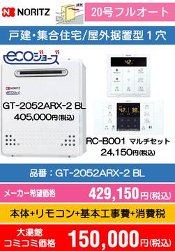 ノーリツ20号フルオート GT-2052ARX-2 BL コミコミ価格155,000円(税込)