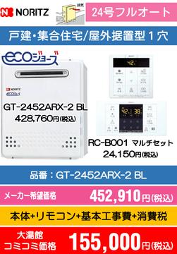 ノーリツ24号フルオート GT-2452ARX-2 BL コミコミ価格155,000円(税込)