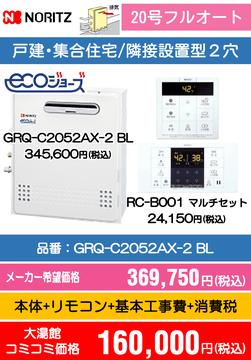 ノーリツ20号フルオート GRQ-C2052AX-2 BL コミコミ価格160,000円(税込)