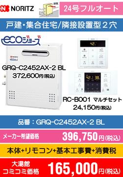 ノーリツ24号フルオート GRQ-C2452AX-2 BL コミコミ価格165,000円(税込)