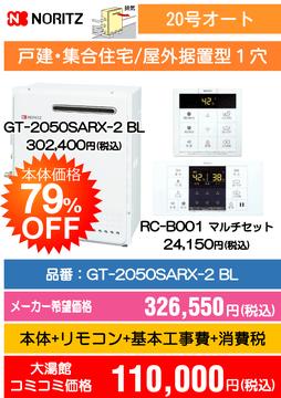 ノーリツ20号オート GT-2050SARX-2 BL コミコミ価格110,000円(税込)