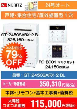 ノーリツ24号オート GT-2450SARX-2 BL コミコミ価格115,000円(税込)