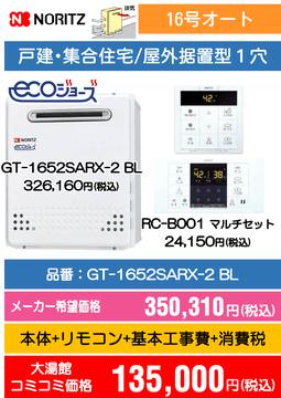ノーリツ16号オート GT-1652SARX-2 BL コミコミ価格135,000円(税込)