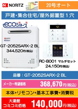 ノーリツ20号オート GT-2052SARX-2 BL コミコミ価格140,000円(税込)