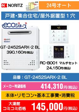 ノーリツ24号オート GT-2452SARX-2 BL コミコミ価格145,000円(税込)
