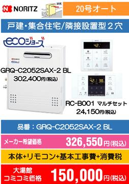 ノーリツ20号オート GRQ-C2052SAX-2 BL コミコミ価格150,000円(税込)